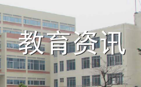 中国将在3年内取消公办普通高中招收择校生