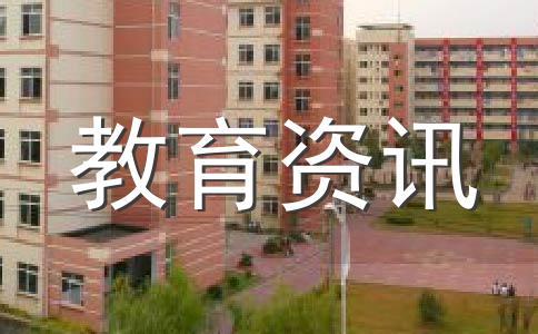 四川省委称大学生创新创业团队最高可获300万元项目资助