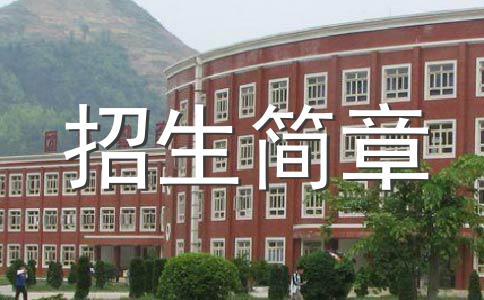 天津农学院2015年普通本科高职招生章程