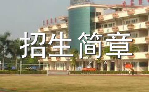 华中师范大学2015年全日制普通本科招生章程