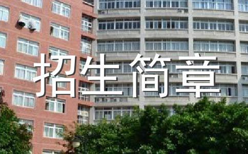 河北理工大学2009年硕士研究生招生简章