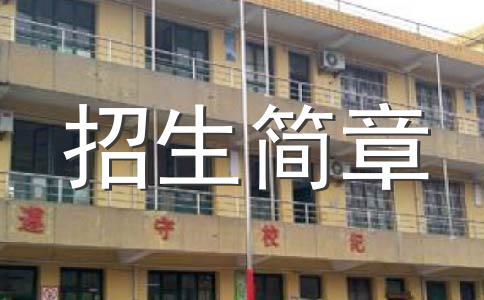 河北金融学院2015年招生章程