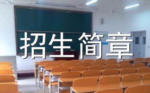 首都师范大学09在职汉语国际教育硕士招生简章