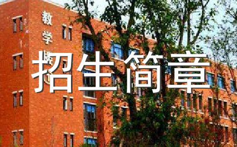 广东茂名健康职业学院2015年普通高校招生章程